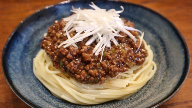 ジャージャー麺風パスタ