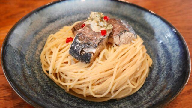 鯖缶のペペロンチーノ